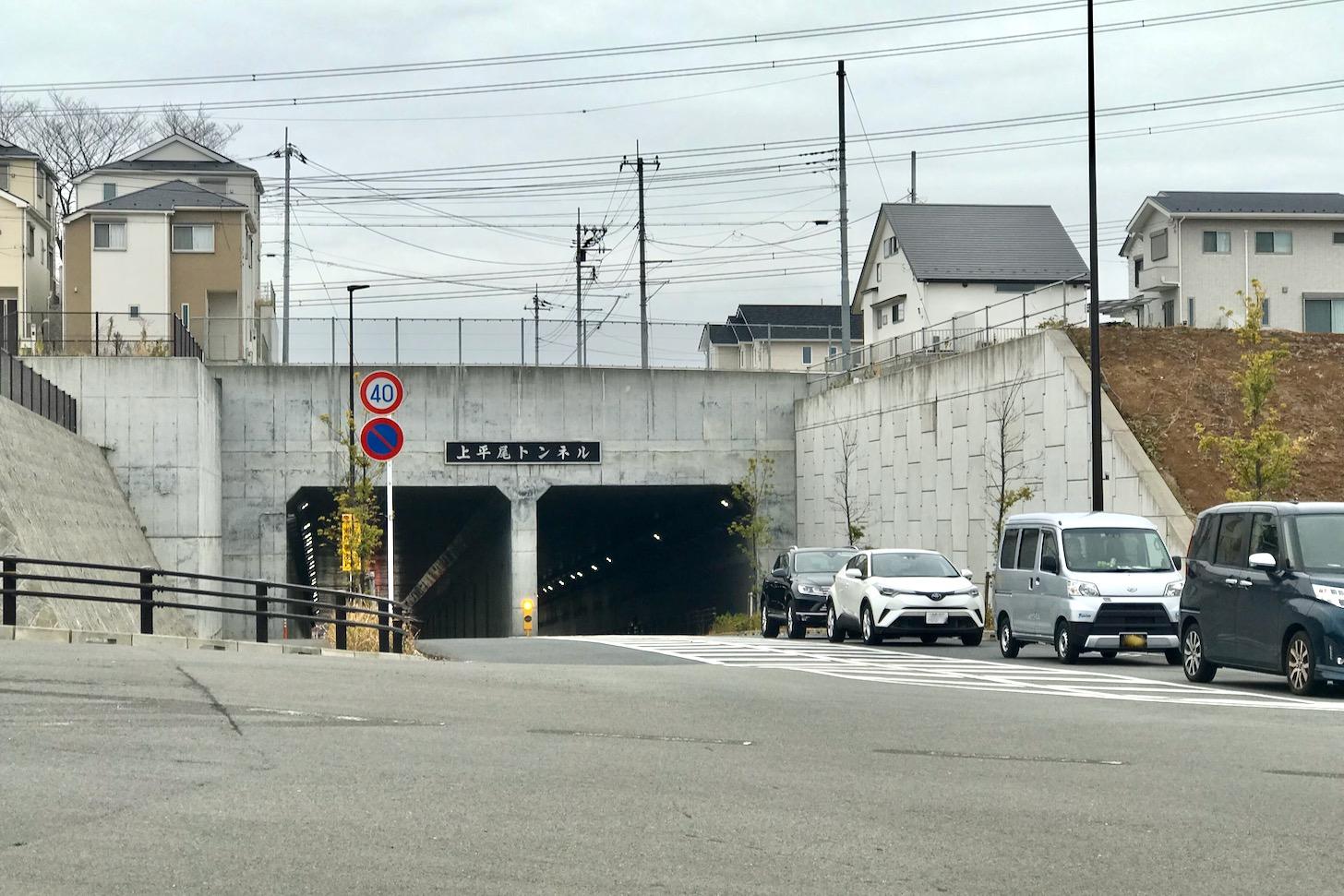 稲城市坂浜平尾線上上尾トンネル