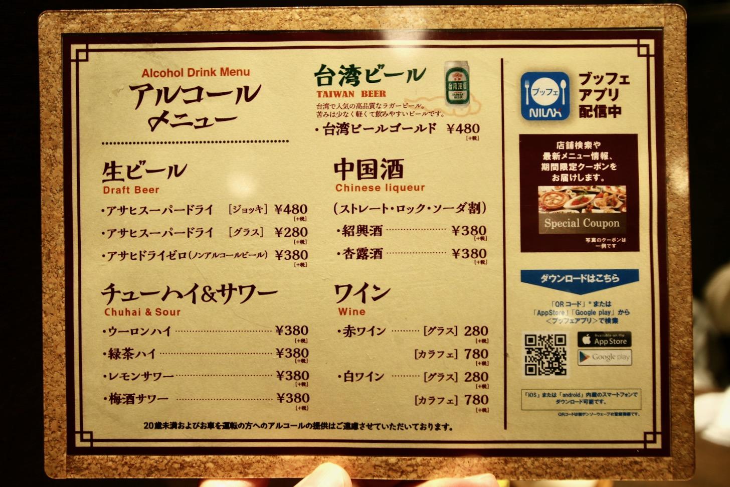 ザ ブッフェ 點心甜心グランベリーパーク南町田店 アルコールメニュー