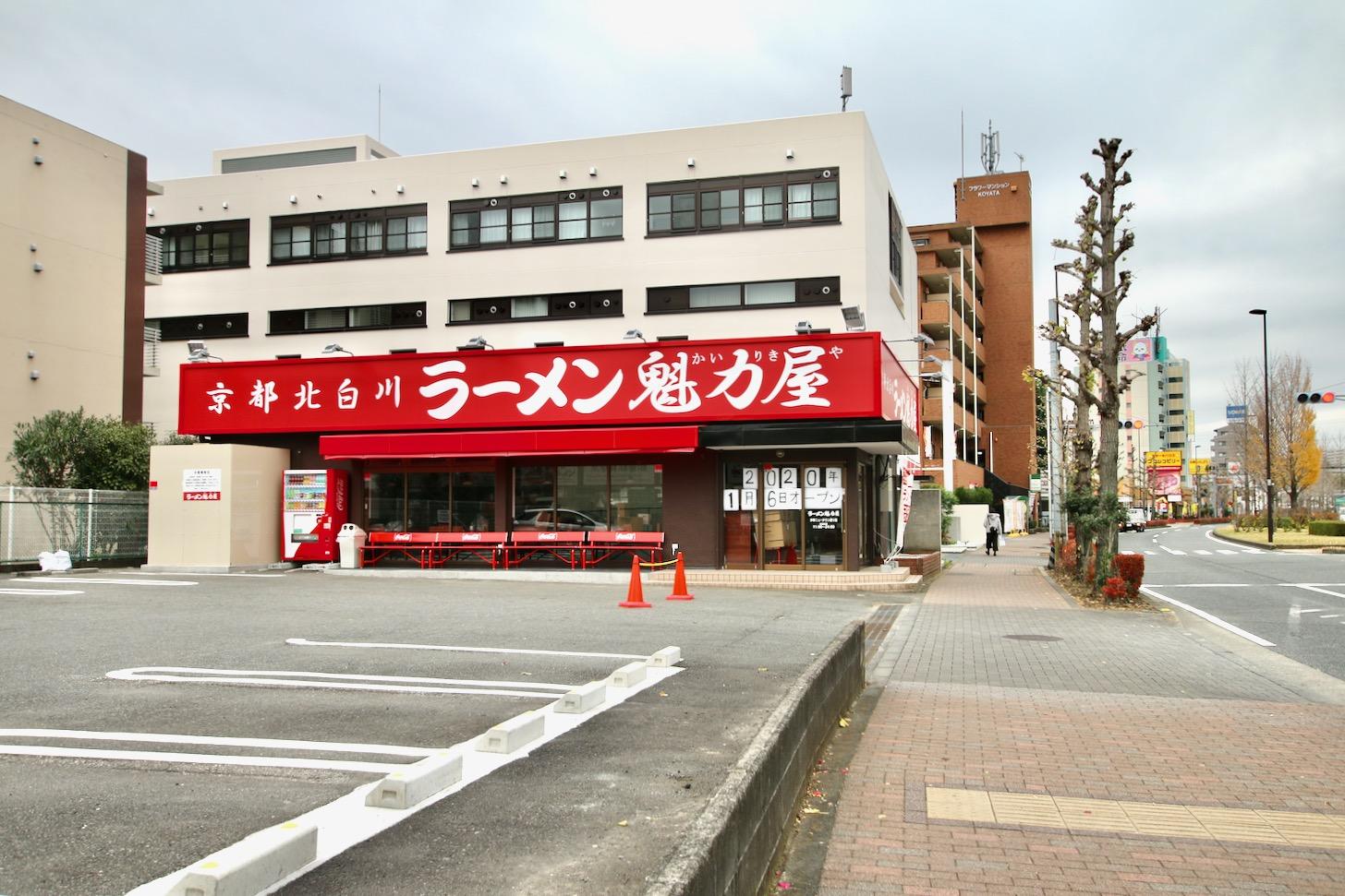 京都北白川ラーメン魁力屋 多摩ニュータウン通り店 外観