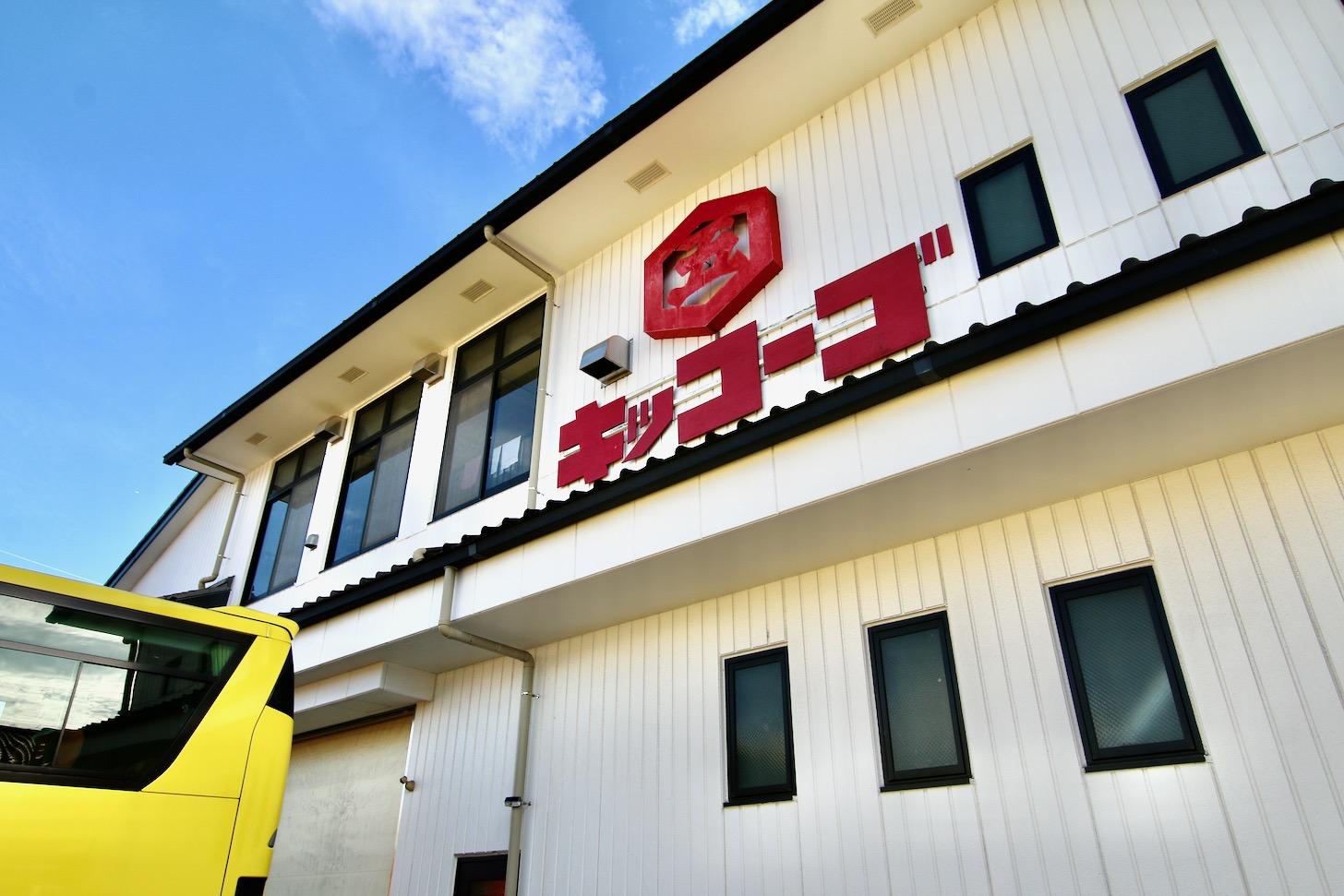 近藤醸造 多摩エリアの日本酒酒造を巡るインバウンドモニターツアー