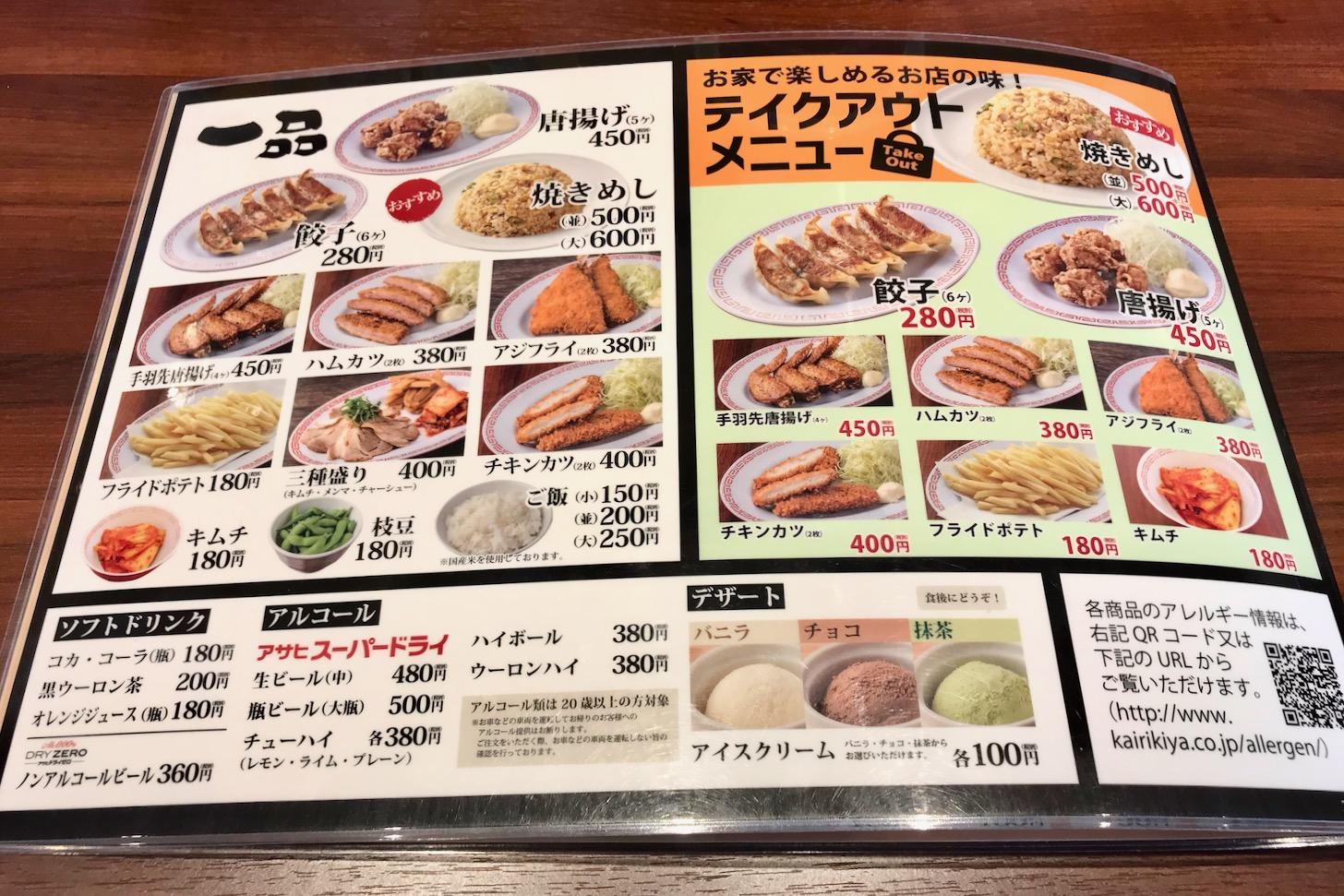 京都北白川ラーメン魁力屋多摩ニュータウン通り店のメニュー