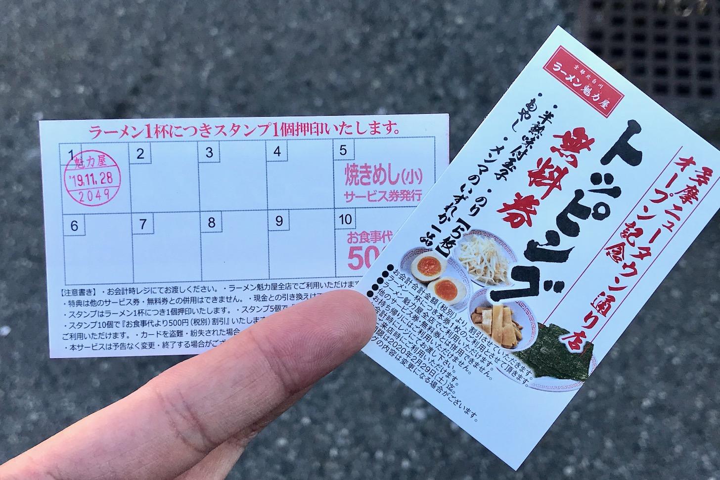 京都北白川ラーメン魁力屋多摩ニュータウン通り店のスタンプカードとオープニング記念トッピング無料券