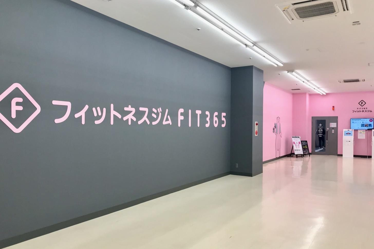 ジム fit365 フィットネス