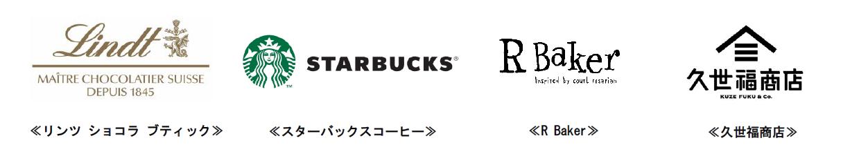 京王聖蹟桜ヶ丘ショッピングセンターB館が3/28にリニューアル
