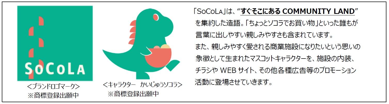 マスコットキャラクターの「かいじゅうソコラ」