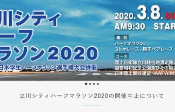 立川シティハーフマラソン2020公式サイトより