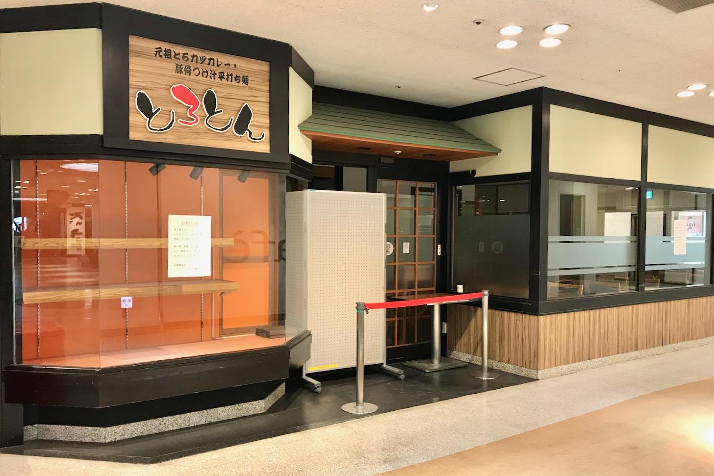 「とろとん ココリア多摩センター店」が2020年1月26日をもって閉店