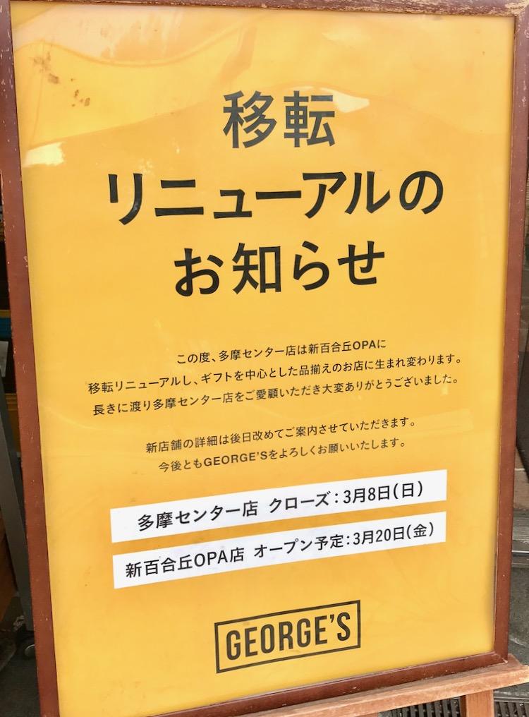 ジョージズ 多摩センター店が3/8(日)で閉店→新百合ヶ丘OPAに移転