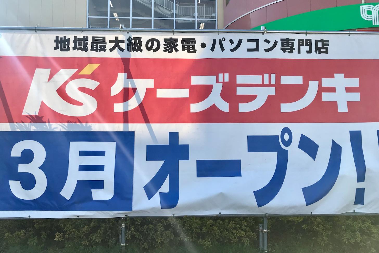 ケーズデンキ多摩東寺方店は3月にオープン