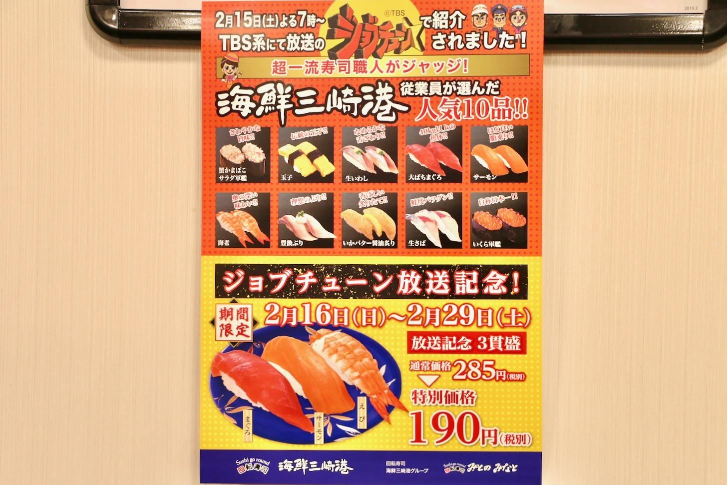 海鮮三崎港多摩センター店 TBS系「ジョブチューン」で紹介!従業員が選んだ人気の10品