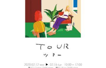 「多摩ニュータウンベルコリーヌ南大沢」内の集会所にて、本と過ごす心地よい暮らしを実現するイベント「ToUR(ツアー)」