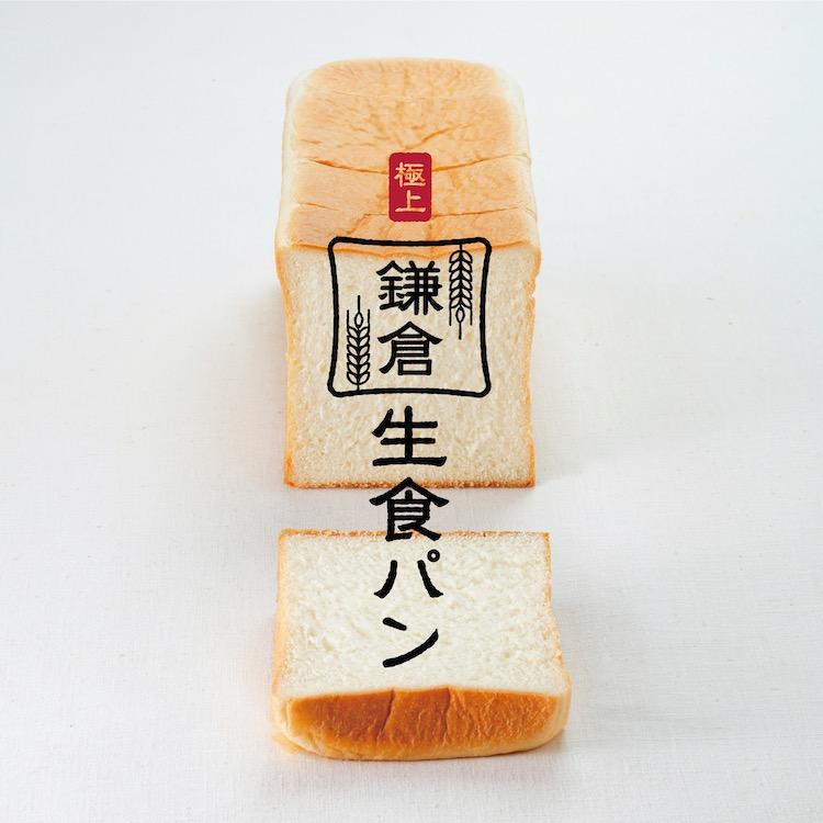 鎌倉極上生食パン