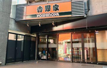 吉野家 聖蹟桜ヶ丘駅前店(閉店)