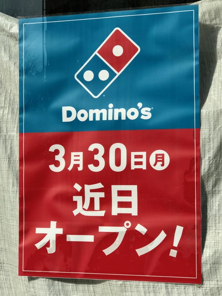 ドミノ・ピザ 聖蹟桜ヶ丘店が3/30(月)にオープン