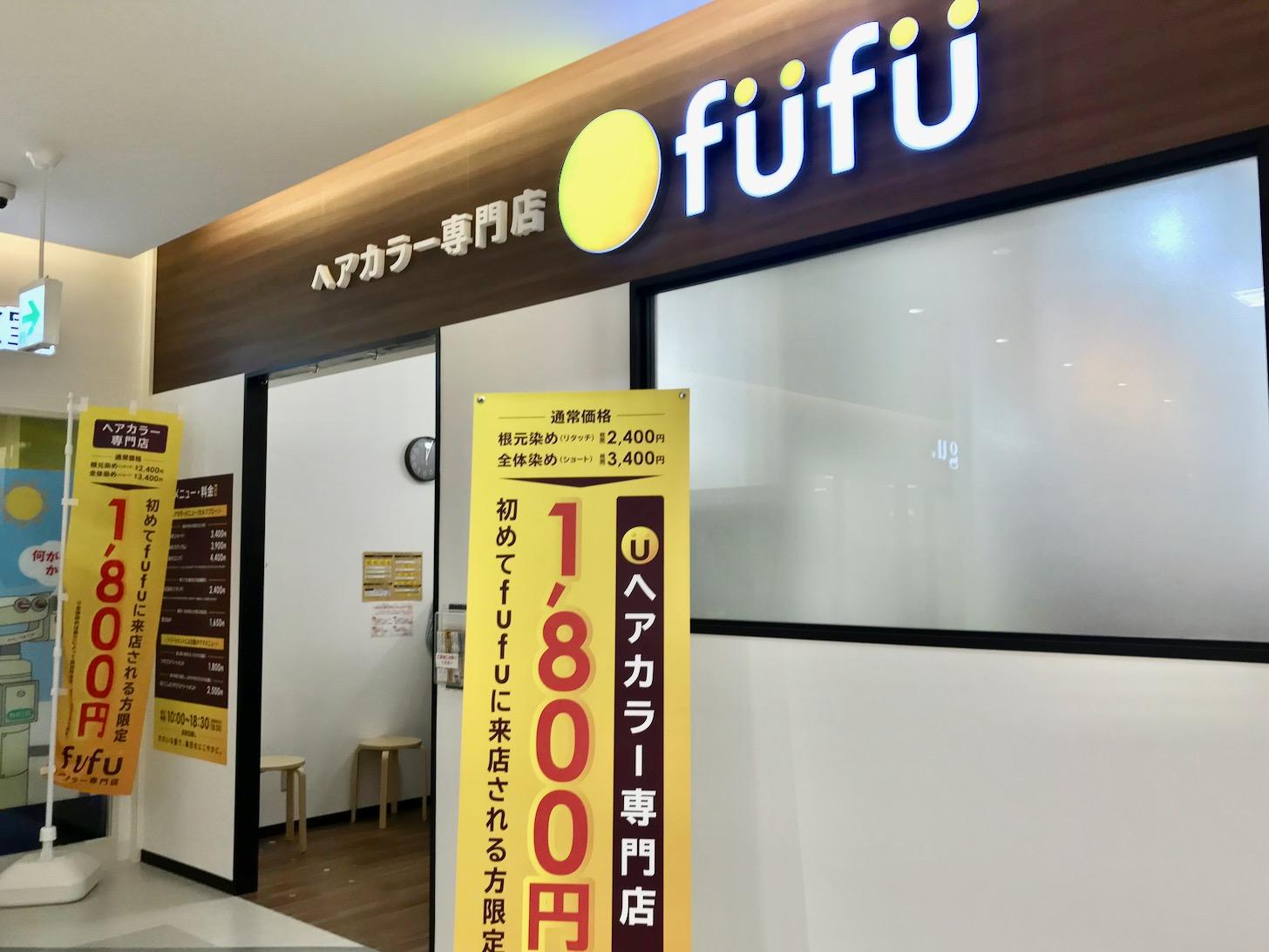 ヘアカラー専門店 fufu SOCOLA若葉台店