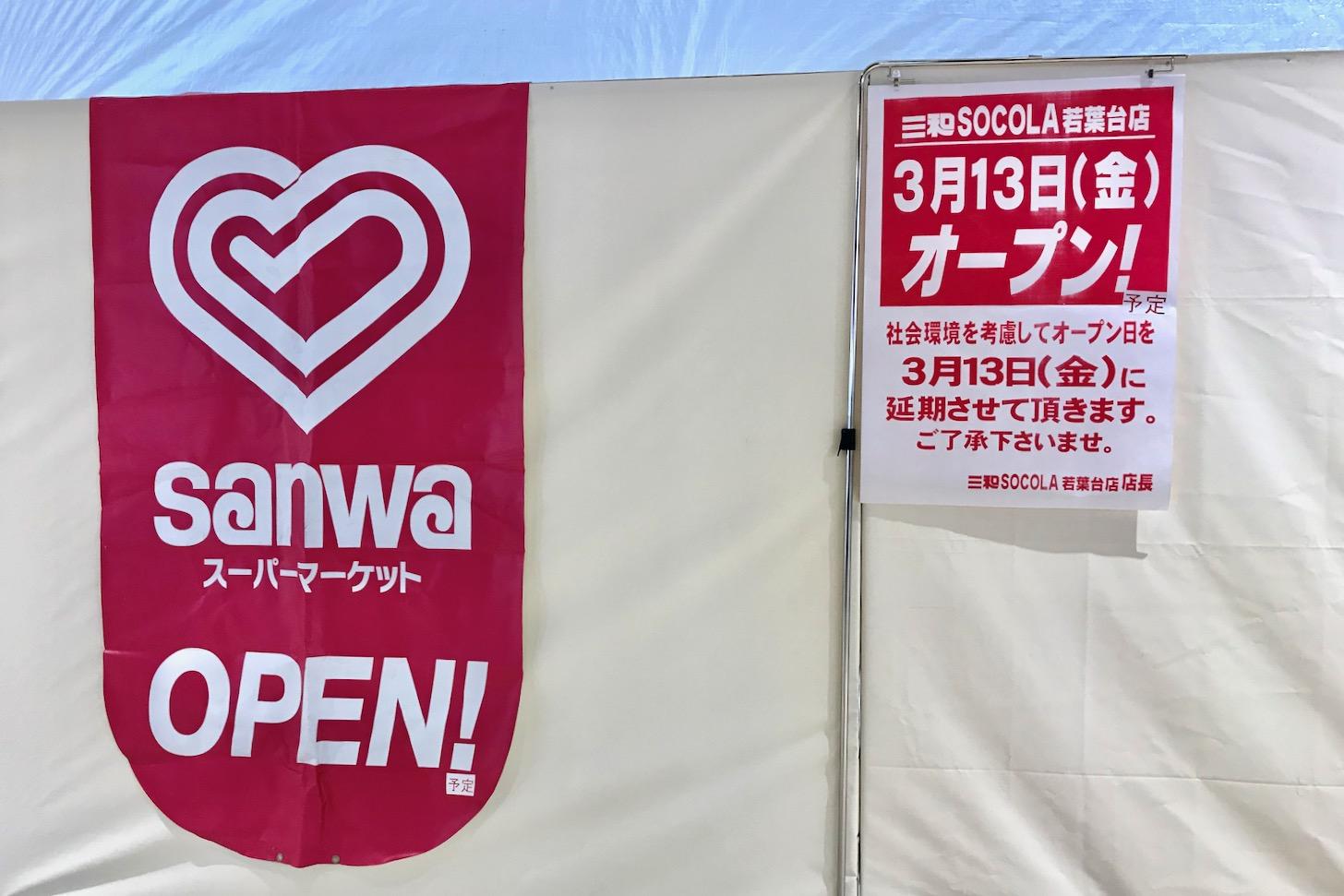 SANWA SOCOLA若葉台店