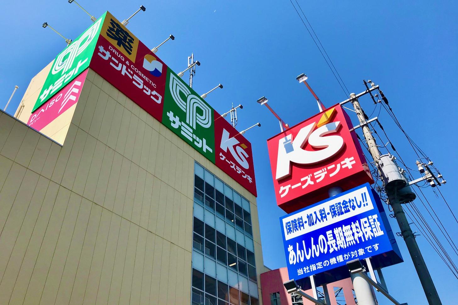 方 ケーズデンキ 東寺