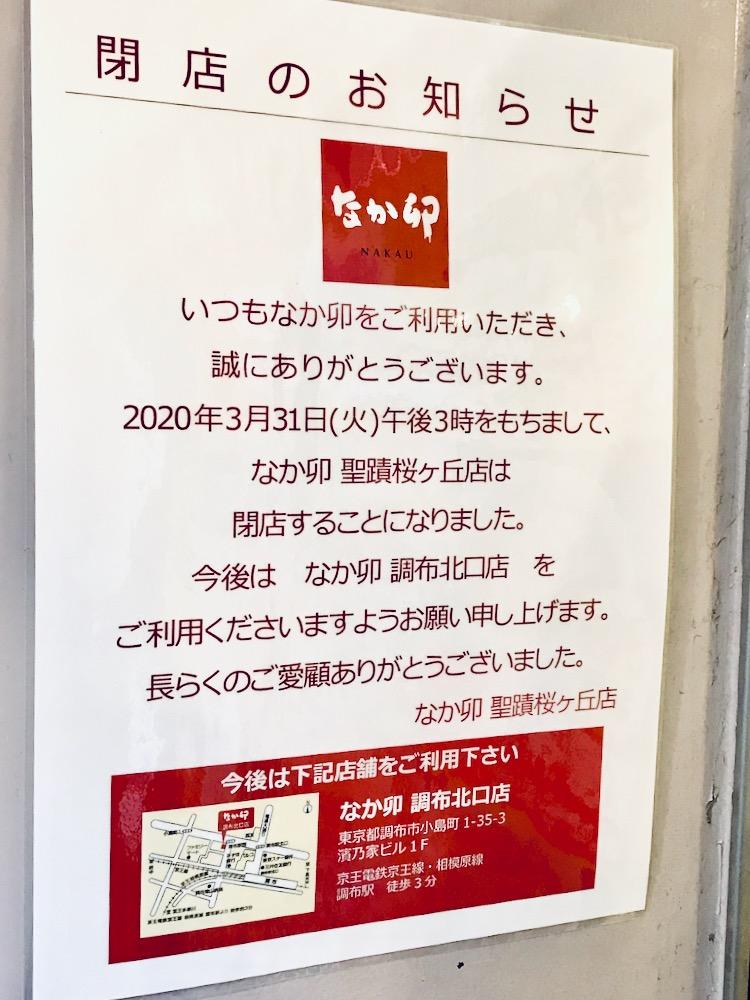 「なか卯 聖蹟桜ヶ丘店」が3/31(火)で閉店