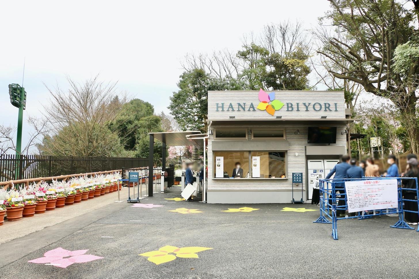 「HANA・BIYORI」入園口へ