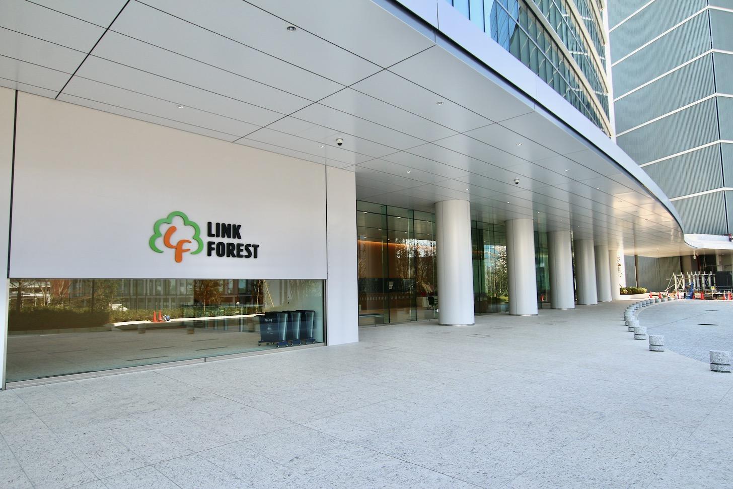 KDDI株式会社の複合型研修宿泊施設「LINK FOREST(リンクフォレスト)」エントランス
