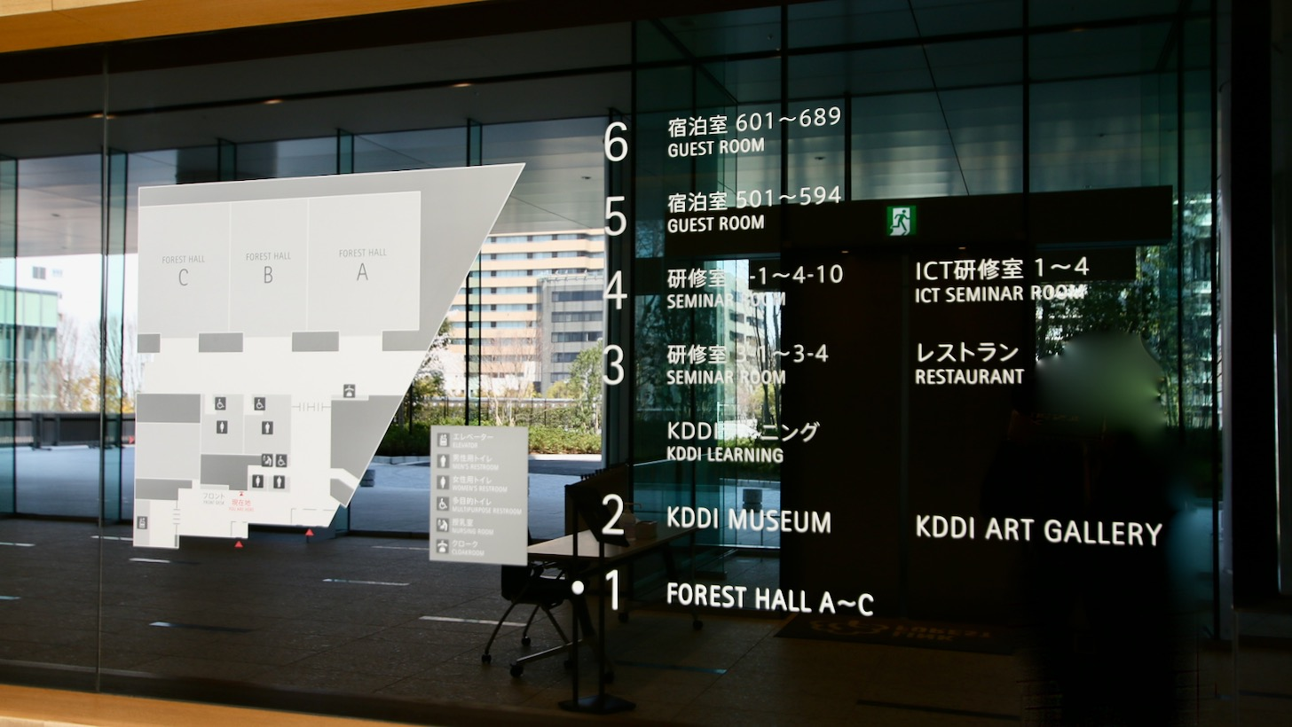 「LINK FOREST」の施設概要