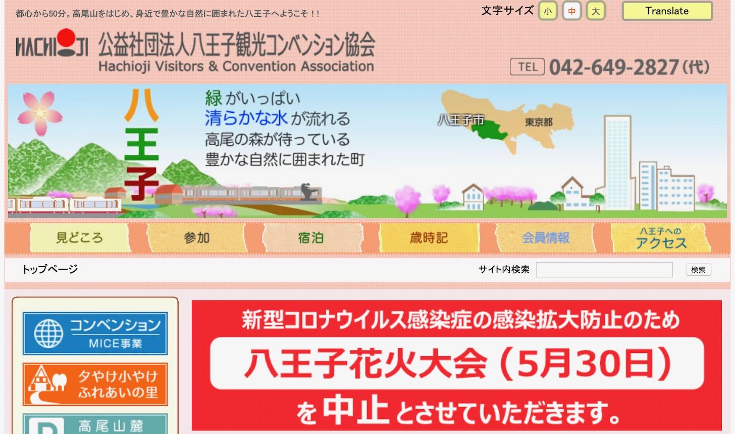 八王子観光コンベンション協会公式サイトより