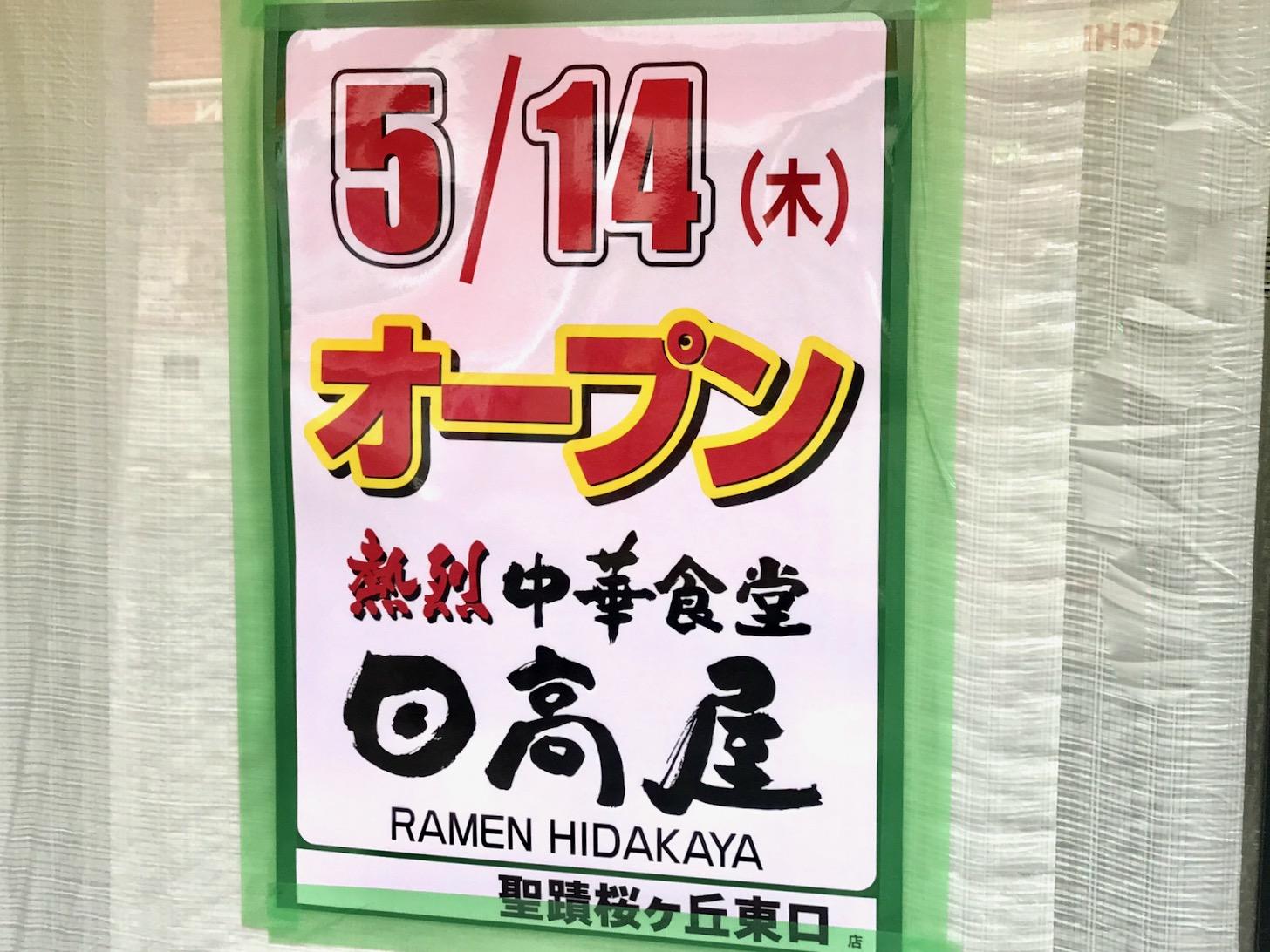 熱烈中華食堂 日高屋 聖蹟桜ヶ丘東口店 5/14(木)にオープン。ただいまスタッフを募集中