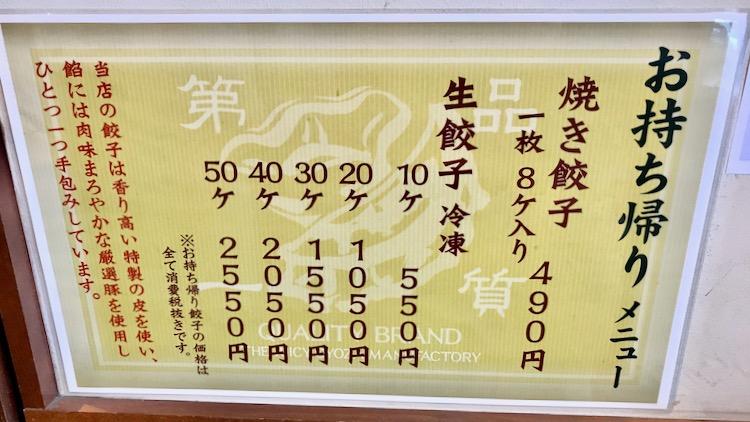 「肉汁餃子製作所ダンダダン酒場」さんでは、焼き餃子や冷凍の生餃子のお持ち帰りメニュー