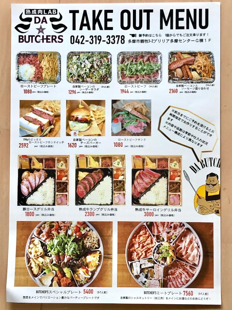 熟成肉LAB ダ・ブッチャーズ 多摩センター店のテイクアウトメニュー