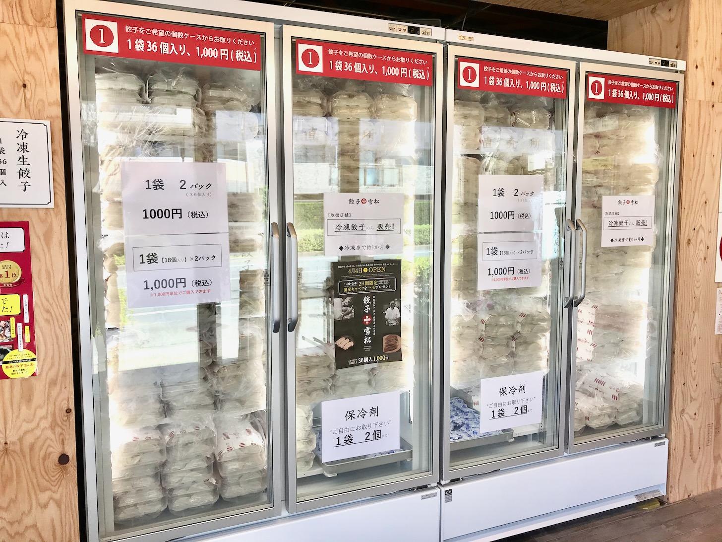 餃子の雪松 多摩センター店 内観