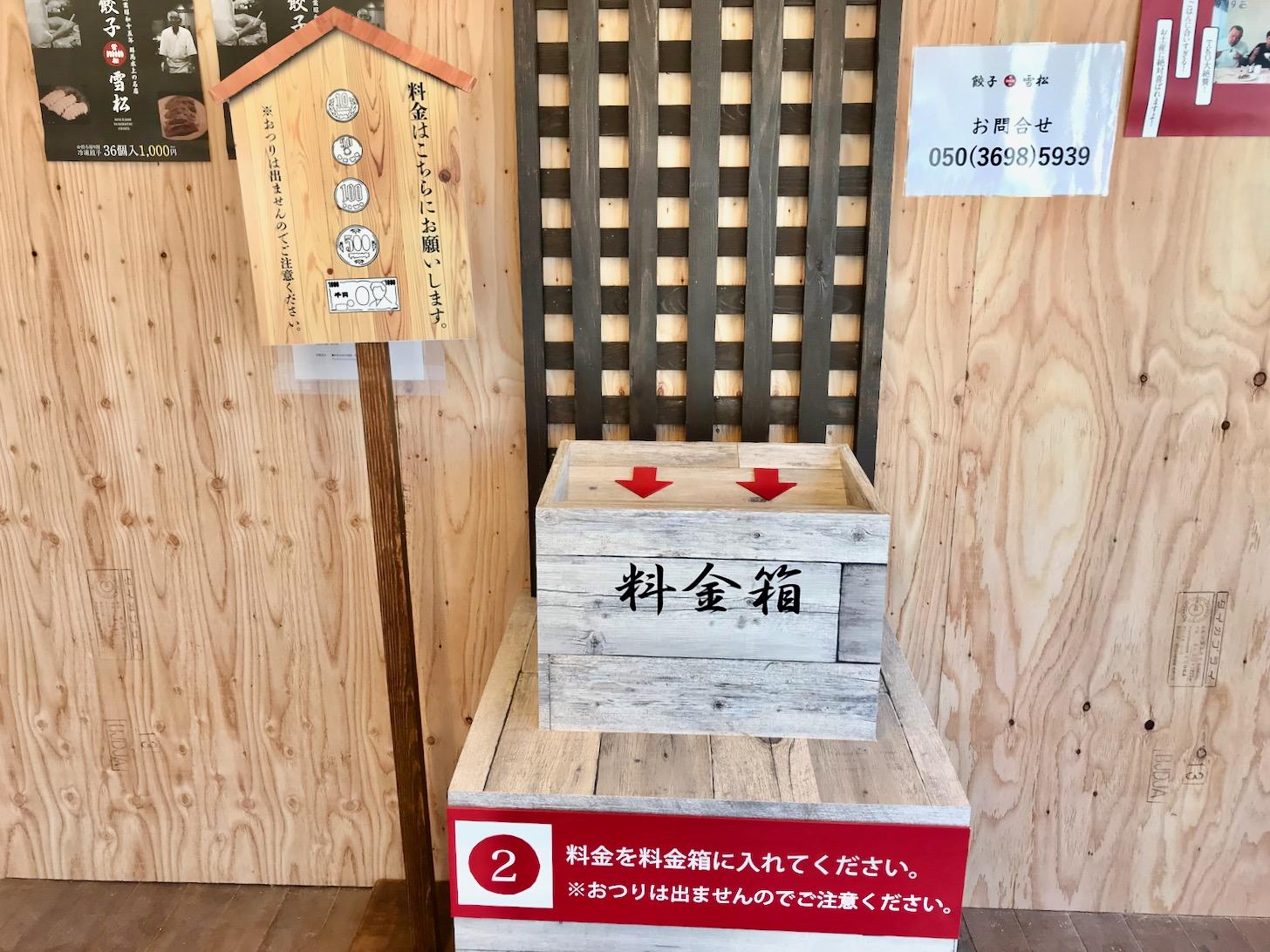 餃子の雪松 多摩センター店 料金箱