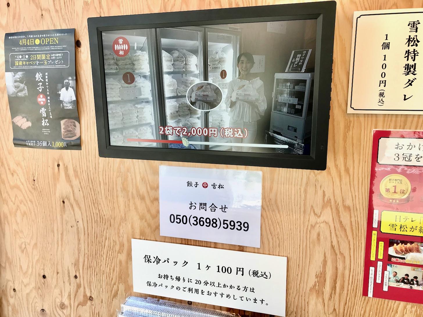 餃子の雪松 餃子の買い方 モニター