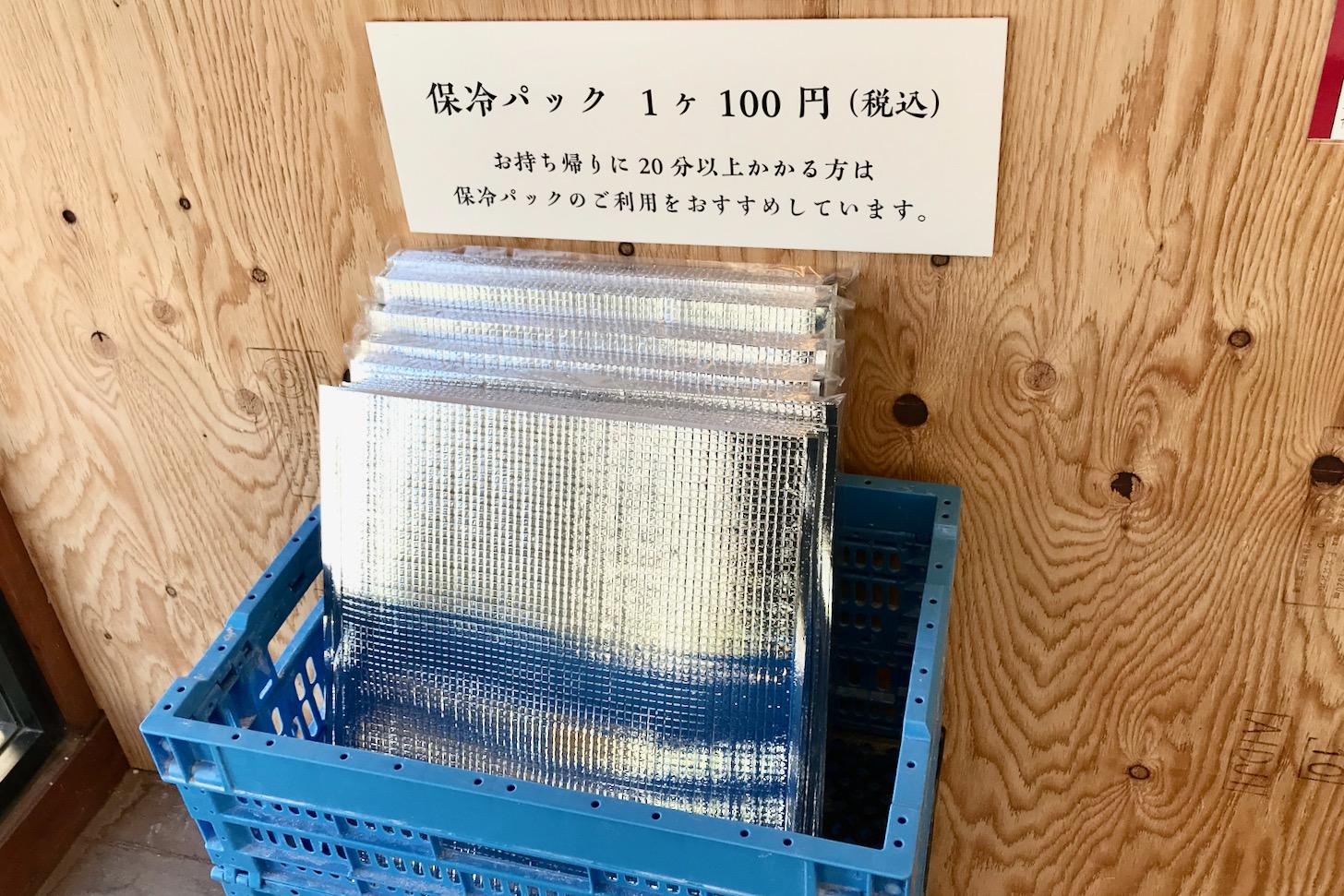 餃子の雪松 多摩センター店 保冷バック