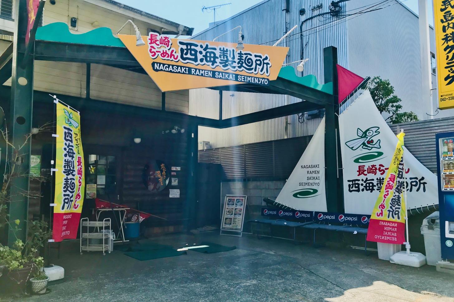 長崎らーめん西海製麺所 多摩センター店 外観