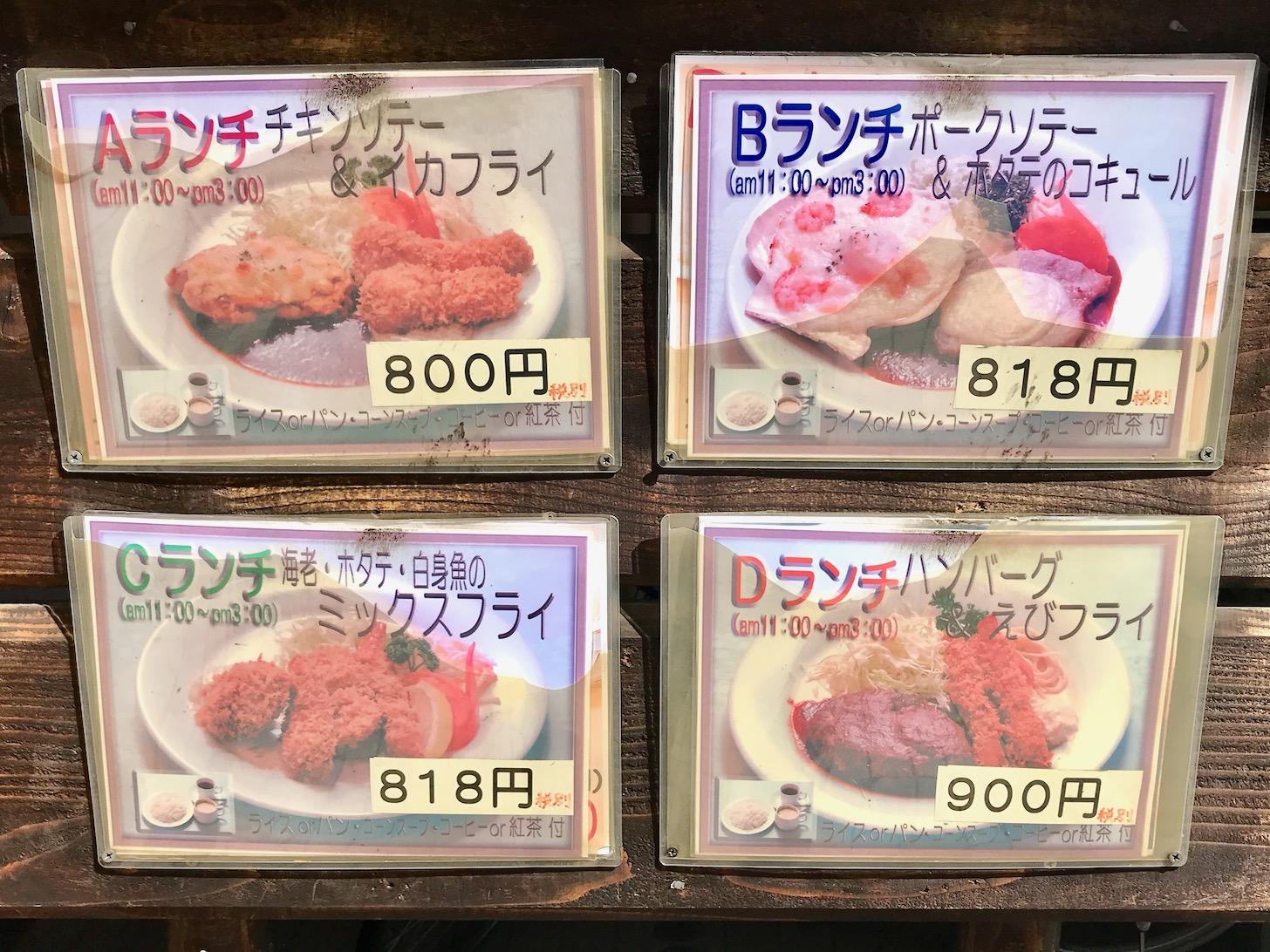 レストラン神谷 ランチタイムに食べられるA〜Dランチはお手頃価格