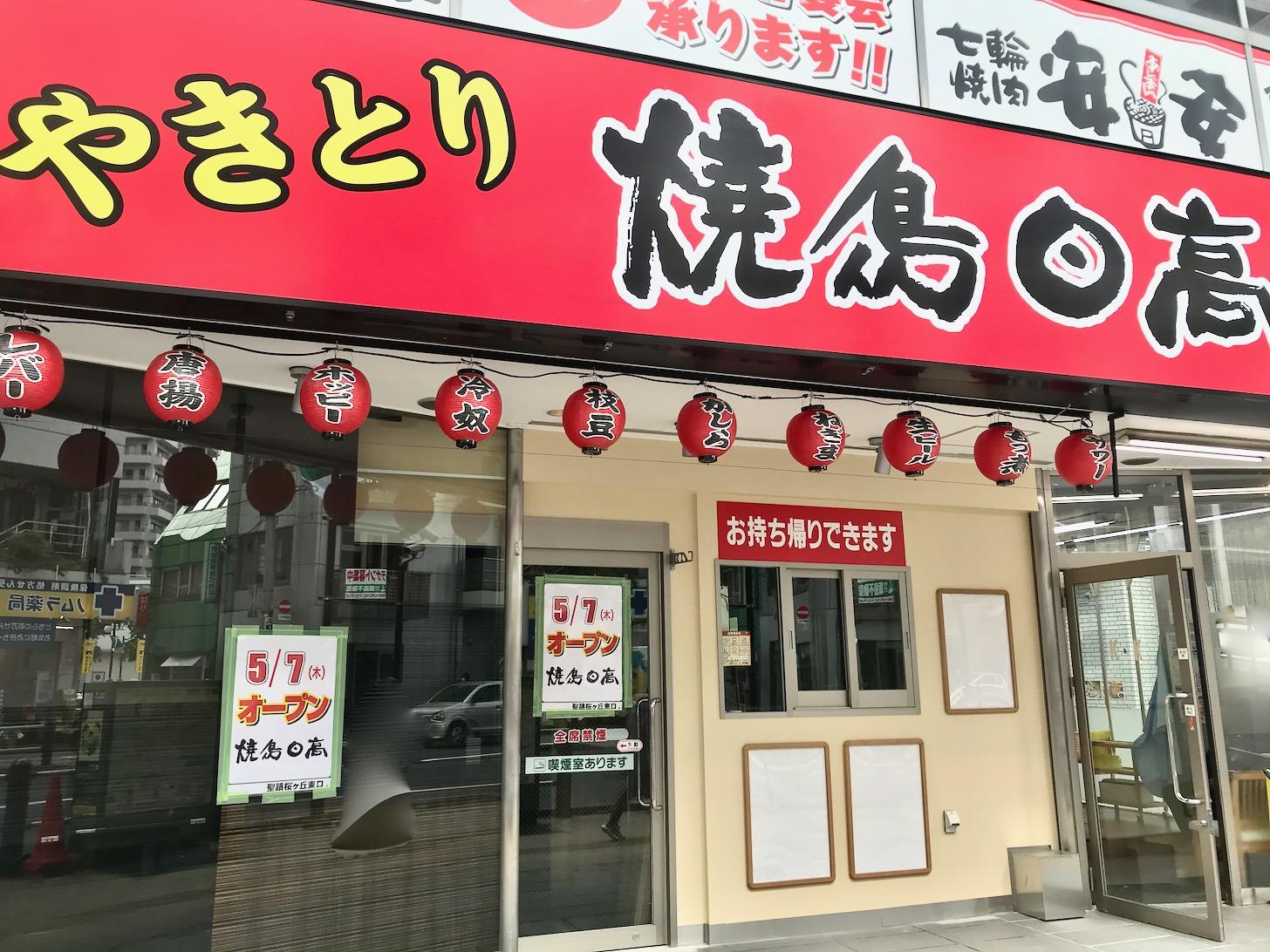 焼鳥日高 聖蹟桜ヶ丘東口店のオープン日が5/7(木)に変更されてました