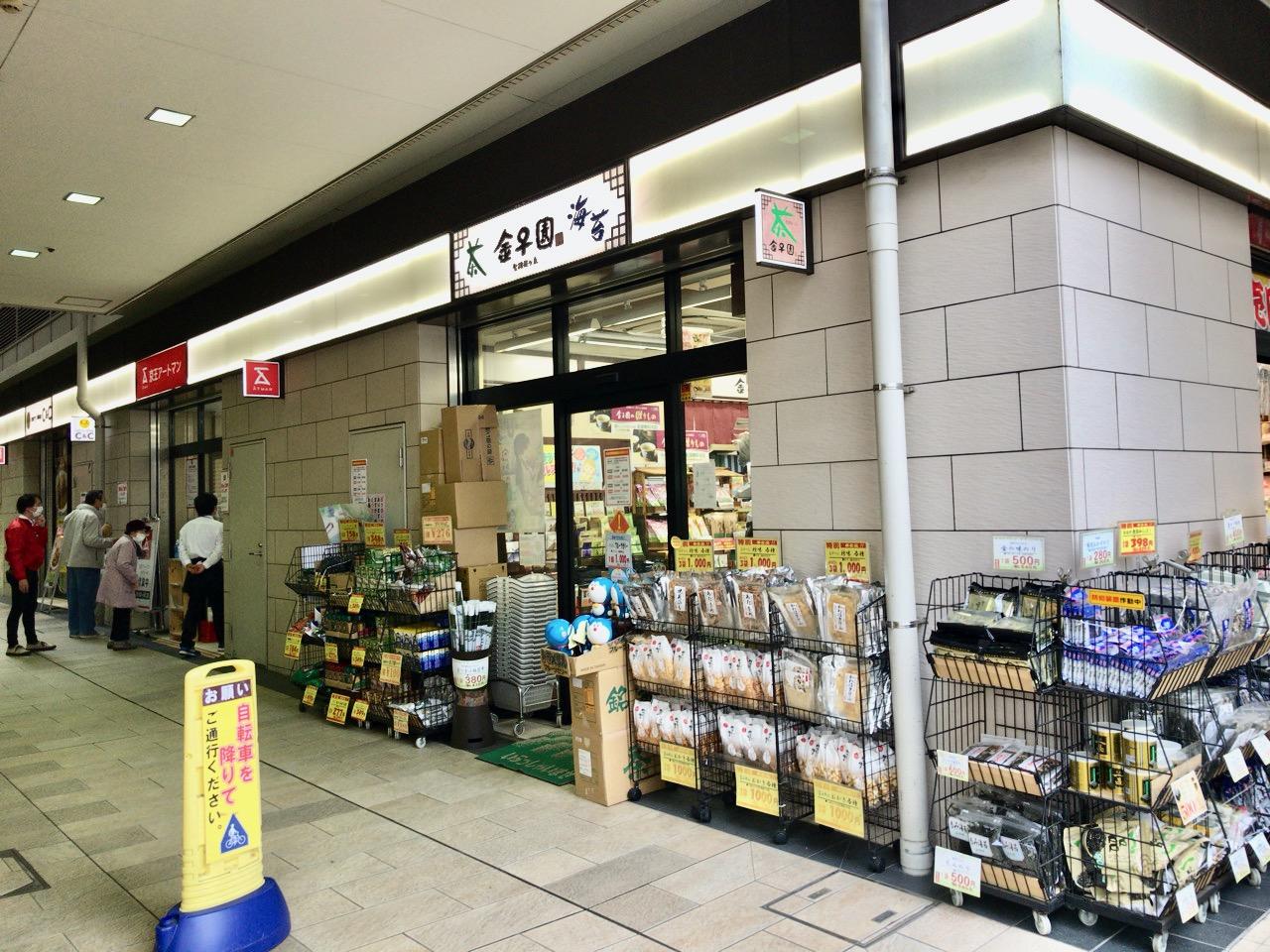 場所は「金子園 桜ケ丘店」さんのお隣です!