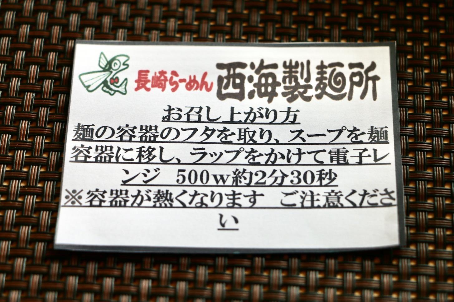 長崎らーめん西海製麺所 デリバリー仕上げメモ