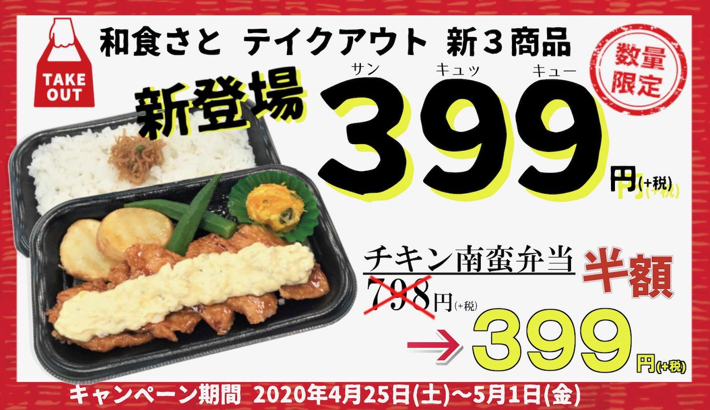 5月1日まではチキン南蛮弁当などが399円!