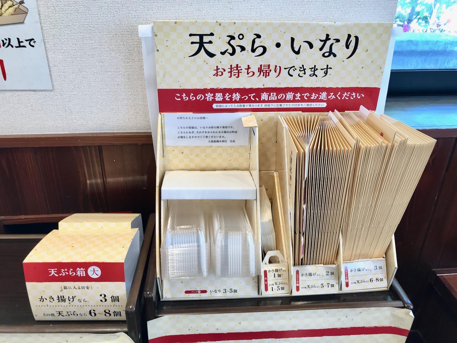 丸亀製麺 多摩で天ぷら持ち帰り
