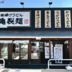 丸亀製麺 多摩 外観