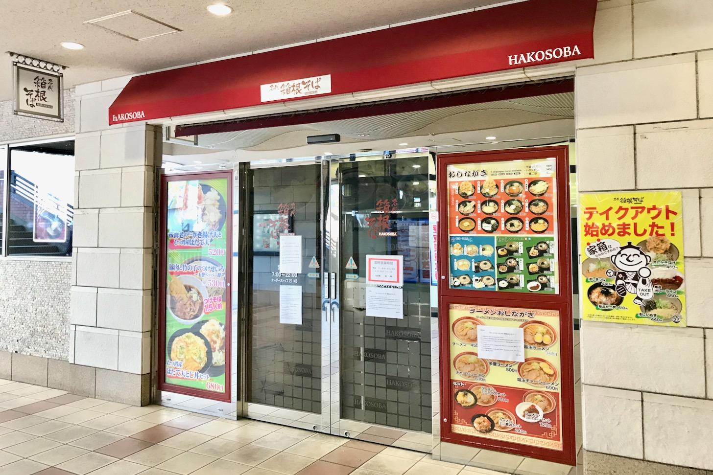 箱根そば 多摩センター東口店