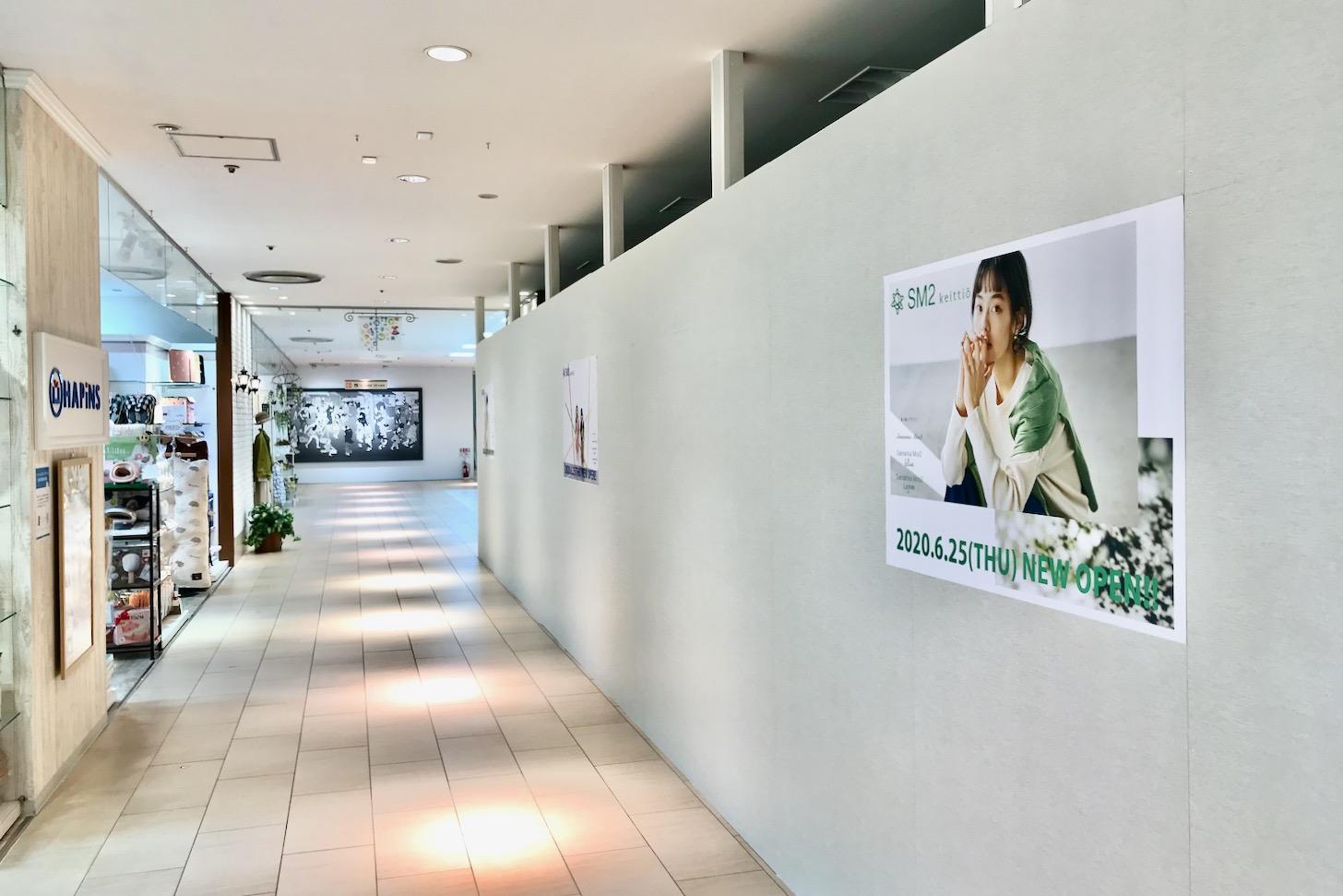 ココリア多摩センター2階にレディスファッションの「SM2 keittio(サマンサモスモス ケイッティオ)」さんが、2020年6月25日(木)にオープンを予定
