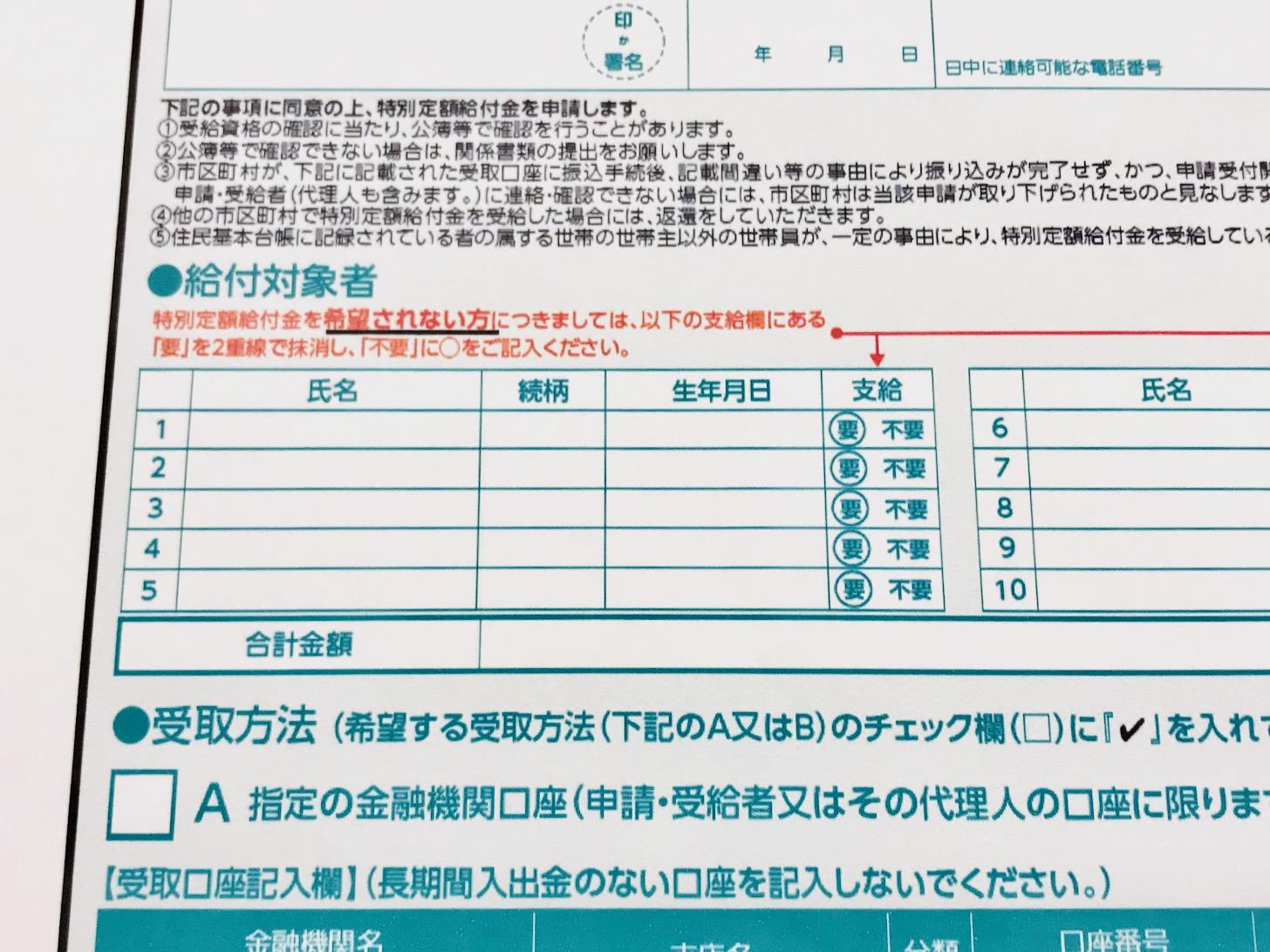多摩市オリジナルの特別定額給付金申請書