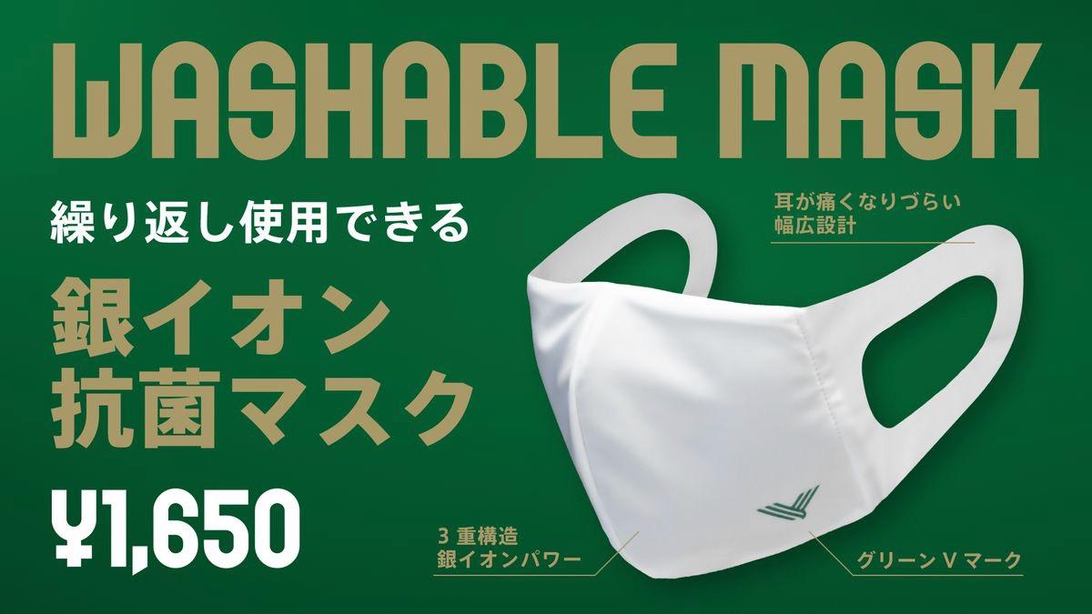"""東京ヴェルディ、""""洗えるマスク"""" を公式オンラインストアで5/16(土)から限定販売"""