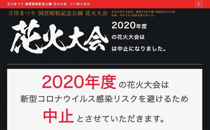立川まつり国営昭和記念公園花火大会2020が中止。新型コロナの影響で