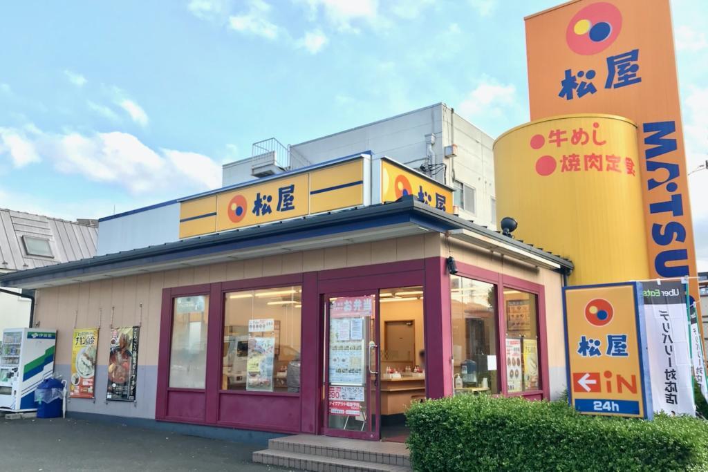 松屋 多摩愛宕店