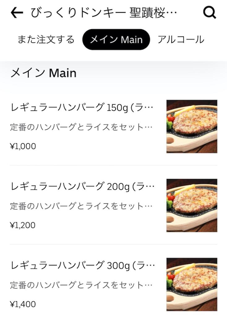 「Uber Eats(ウーバーイーツ)」のデリバリー配送(びっくりドンキー聖蹟桜ヶ丘店)