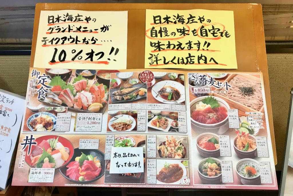 日本海庄や 多摩センター店のテイクアウトメニュー
