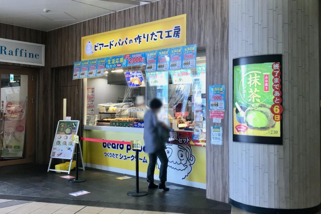 ビアードパパ京王永山店